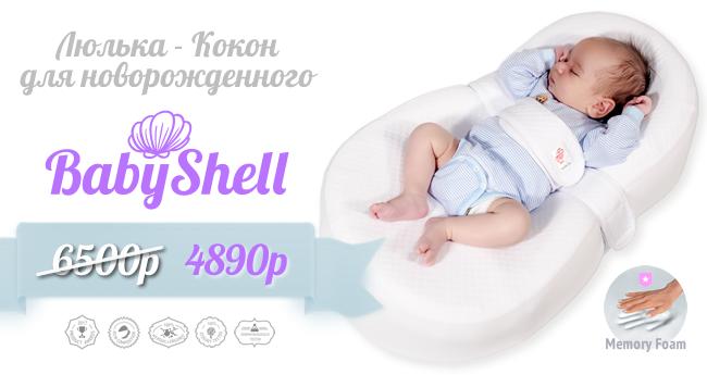 Люлька-кокон для новорожденного Farla BabyShell