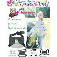 Фиксатор ремня безопасности для беременных 905, фото 1