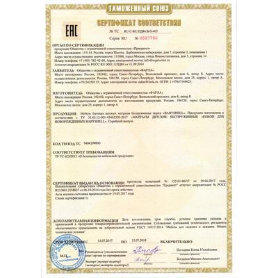 Сертификат на кокон